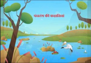 Panchtantra stories in Hindi
