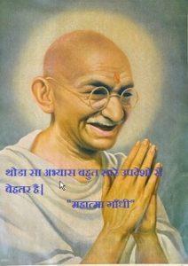 """alt=""""Mahatma Gandhi Quotes in Hindi"""""""