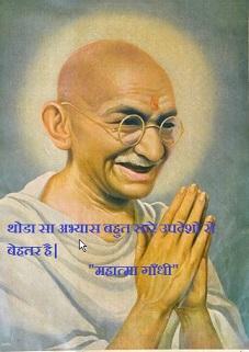 Mahatma Gandhi Quotes in Hindi/ महात्मा गाँधी के प्रेरक विचार हिन्दी में