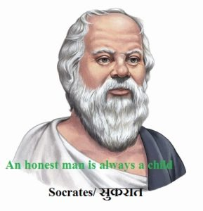Socrates Quotes in Hindi/ सुकरात के अनमोल वचन