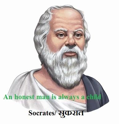 सुकरात के प्रेरक विचार | Socrates Quotes in Hindi