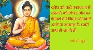 Gautam budhha quotes in Hindi/ गौतम बुद्ध के प्रेरक कथन