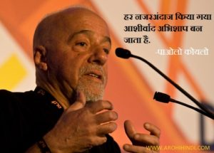 Paulo Coelho Quotes in Hindi