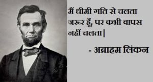 "alt=""Abraham Lincoln Quotes in Hindi"""