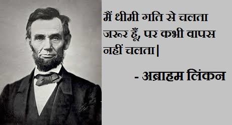अब्राहम लिंकन के प्रेरक विचार Abraham Lincoln Quotes in Hindi