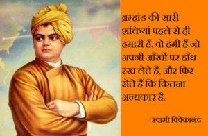 Swami Vivekanan Inspiring Quotes in Hindi | स्वामी विवेकानंद के अनमोल विचार