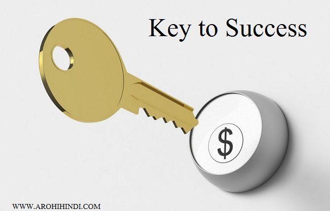 सफलता के दस नियम | keys to Success in Hindi