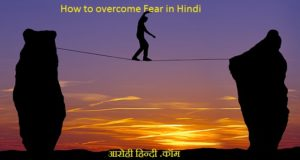 How to overcome fear in Hindi dar par kabu kaise payen