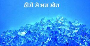 Heeron se bhara khet