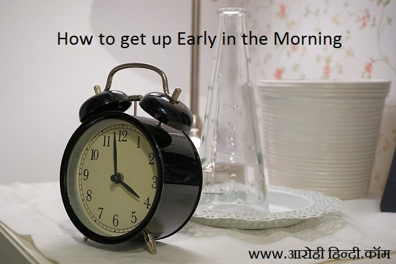How to Waking up Early Morning in Hindi