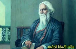 Rabindranath Tagore Hindi Quotes