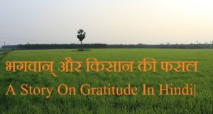 A Story On Gratitude In Hindi|