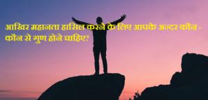 आखिर महानता हासिल करने के लिए आपके अन्दर कौन - कौन से गुण होने चाहिए?
