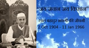 Lal Bahadur Shashtri Biography in Hindi
