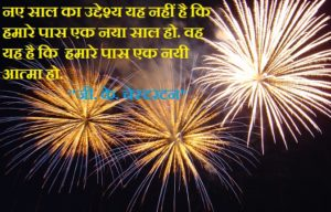 New Year Quotes in Hindi