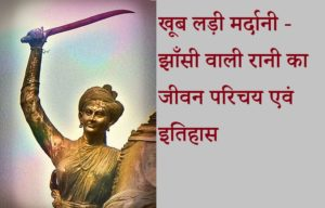 Rani Laxmi Bai Biographi In Hindi